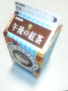 午後の紅茶ティーパーラーショコラミルクティー