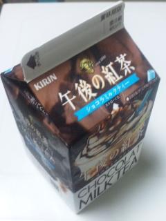 午後の紅茶ショコラミルクティー